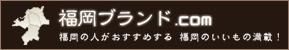 福岡ブランド.com